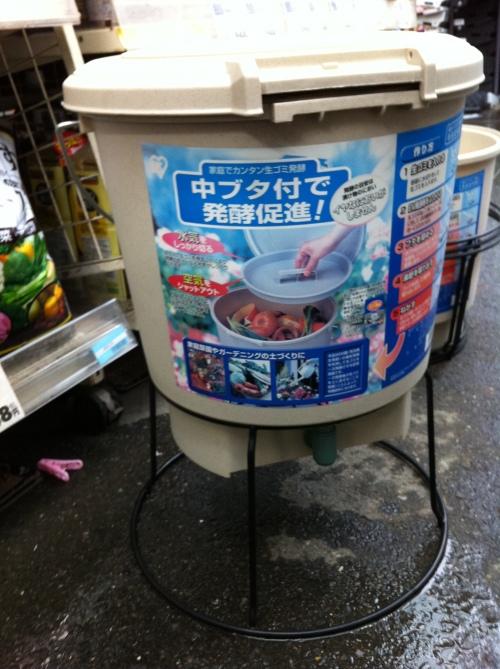 em_bokashi_composter